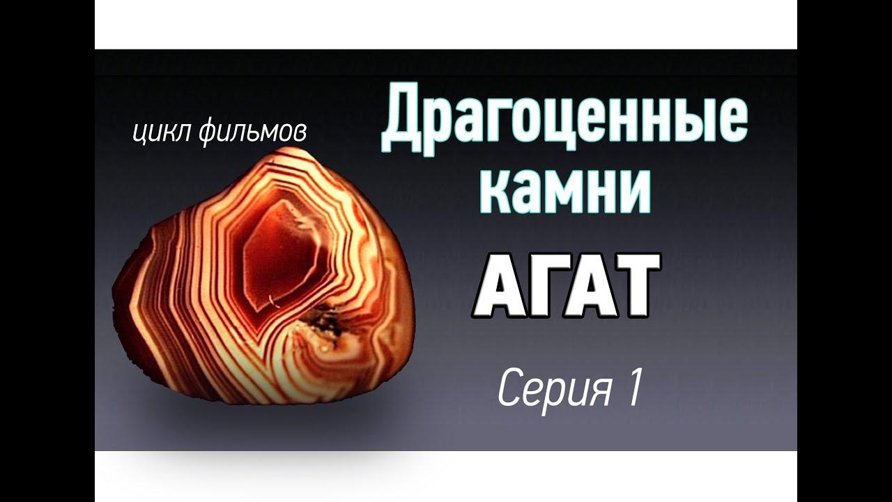 Агат камень, свойства и описания. История агата. Виды агата. Драгоценные камни Kamen-znak.ru