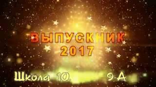 2017-06-30 школа 10, г. Краснодар, класс 9А, вручение аттестатов