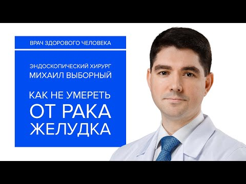 Как не умереть от рака желудка