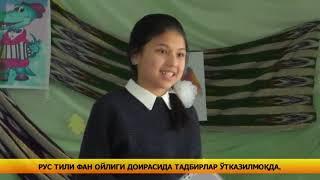Rus tili fan oyligi doirasida tadbirlar o'tkazilmoqda.