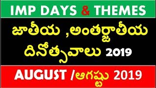 August Important Days and Themes 2019 In Telugu  | National and international imp days
