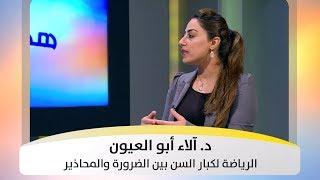د. آلاء أبو العيون - الرياضة لكبار السن بين الضرورة والمحاذير