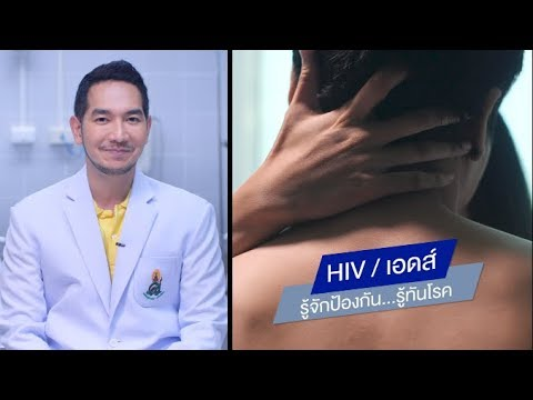 HIV / เอดส์ รู้จักป้องกัน...รู้ทันโรค | พบหมอมหิดล [by Mahidol Channel]
