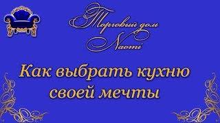Обзор кухонь. Купить кухню в Одессе. #Naomi