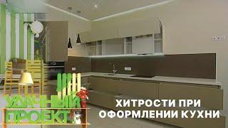 видео дизайн проект кухни