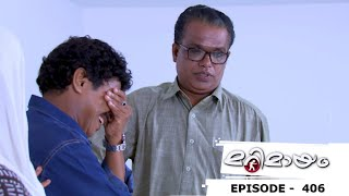 Episode 406 | Marimayam | How will they survive without dad's pension..?