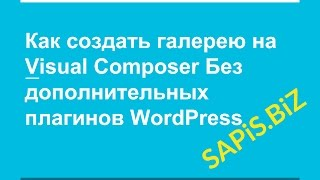 создание Gallery Visual Composer (Визуал Композер Галерея) - WordPress