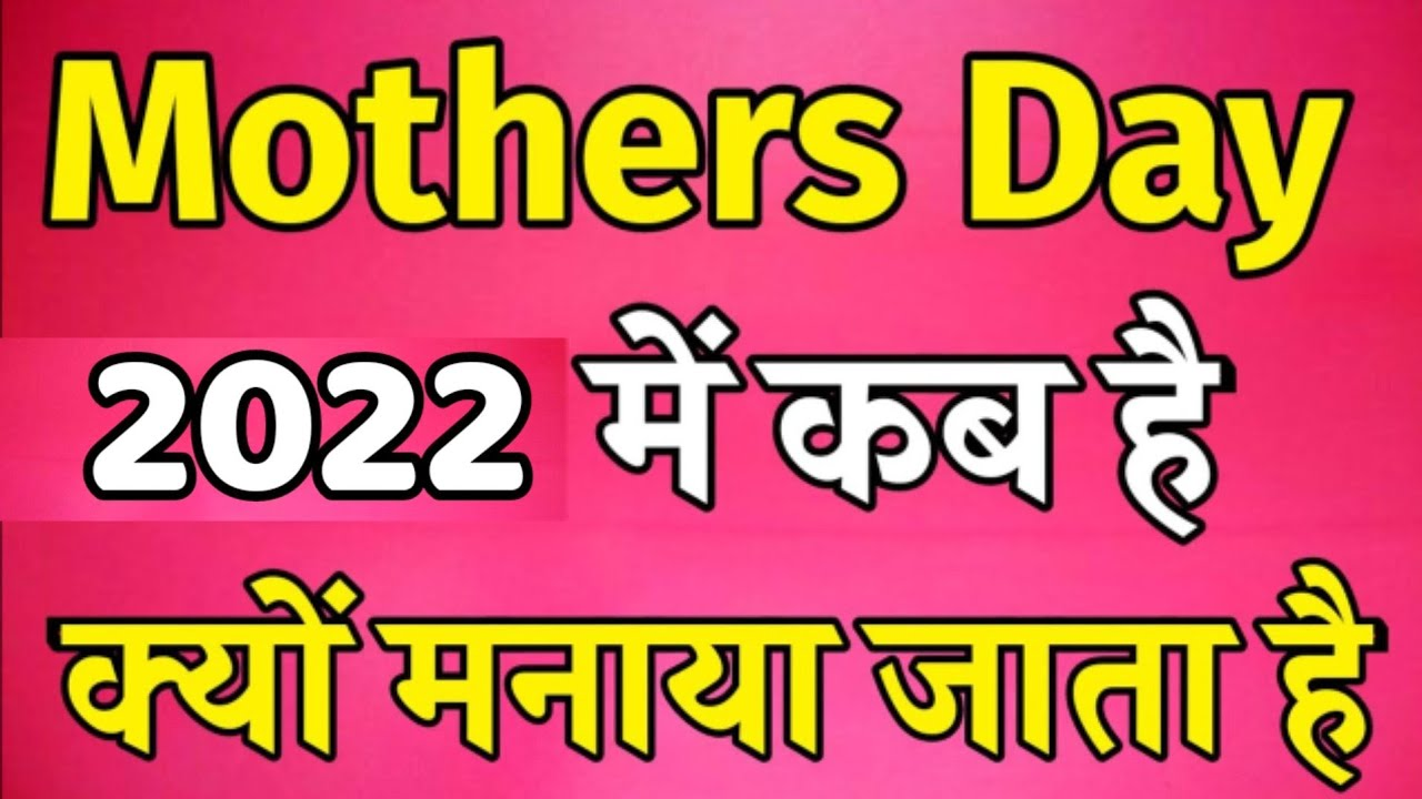 Mother S Day 2021 Date Mothers Day 2021 Mein Kab Hai Importance Why Its Celebrated In Hindi Youtube
