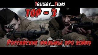 Смотреть российские фильмы про войну ТОП-3