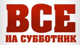 Блогеры на субботнике / Симферополь / СРАЧ /