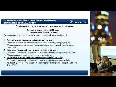 Изменения валютного законодательства. Финансовый контроль валютных операций