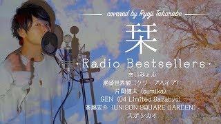 Radio Bestsellers(レディオベストセラーズ:あいみょん、尾崎世界観(...