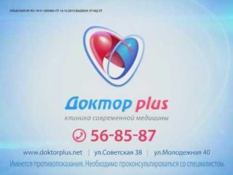 Центр современной медицины «Доктор Плюс»