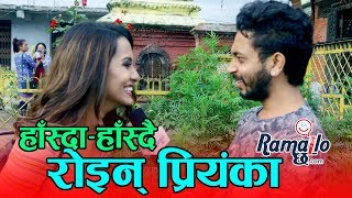 Ramailo छ with Utsav Rasaili    Priyanka Karki    हाँस्दा हाँस्दै किन रोइन प्रियंका ?