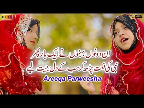 Super Hit Kalam | Shah E Madina | Areeqa Parweesha | Official Video - 2019ایسی کمال نعت کیا بات ہے