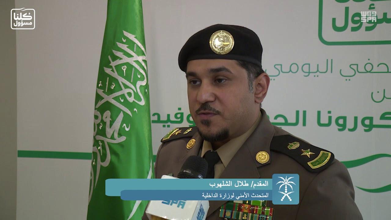 """المتحدث الأمني لوزارة الداخلية """"طلال الشلهوب"""" في المؤتمر"""