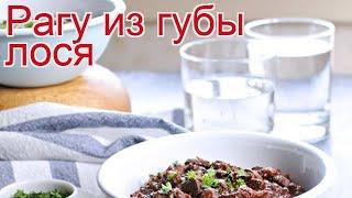 Рецепты из лося - как приготовить лося пошаговый рецепт на 4 порции - Рагу из губы лося за 90 минут