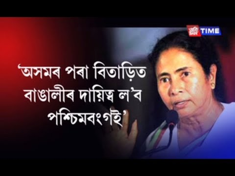 We will give shelter to Bengali people left out in Assam's NRC: Mamata Banerjee