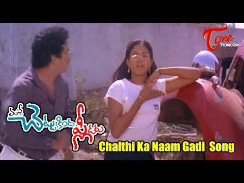Chettu Kinda Pleader - Chalthi Ka Naam Gadi