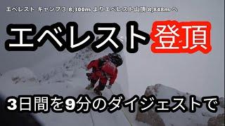 エベレスト登頂までのアタック3日間のダイジェスト  エベレストに行ってきます! 南谷真鈴 検索動画 27