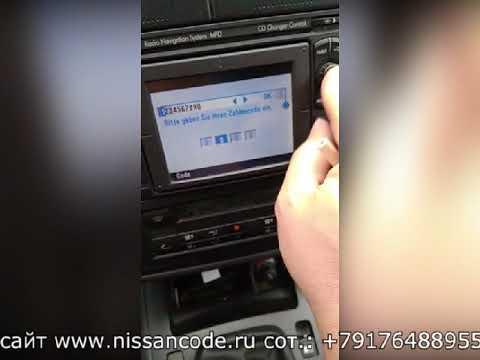 Код магнитолы VW Radio Navigation System MFD по серийному номеру