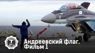 Андреевский флаг  Фильм 1