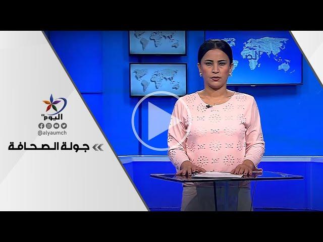 جولة الصحافة | قناة اليوم - 28 - 05 - 2021