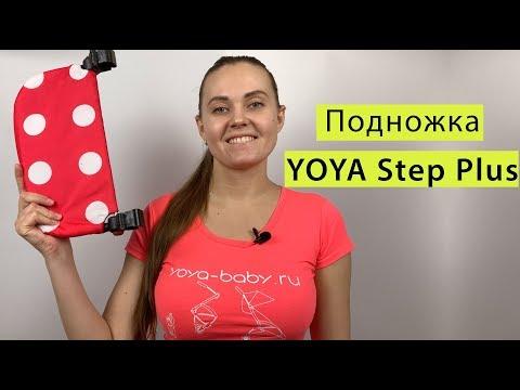 Удлинитель спального места YOYA Step Plus - Подножка для коляски YOYA