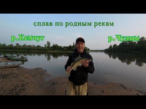 р.Кемчуг и р.Чулым/Полный сплав август 2019г.