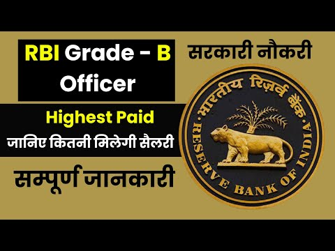 RBI Grade - B Officer job || salary,requirement,aligibility || govt jobs || RBI || prbhat exam