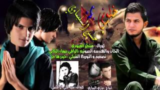 يمه الليله خلوني ..منتضر العبودي وحسين السليماوي 2016