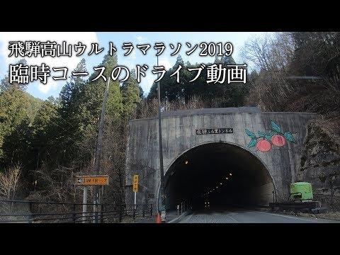 飛騨高山ウルトラマラソン2019 臨時コースのドライブ動画