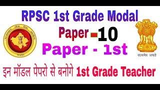 1st Grade Paper , RPSC 1st Grade Modal Paper - 10 , Paper - 1st  , 1st Grade Full मॉडल पेपर