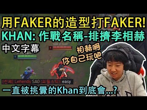 【實況精華】SKT KHAN vs FAKER! 作戰名稱: 排擠李相赫! (中文字幕)