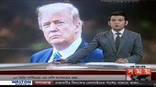 BREAKING WORLD NEWS-14.3.2018-আজকের অন্তর্জাতিক খবর১
