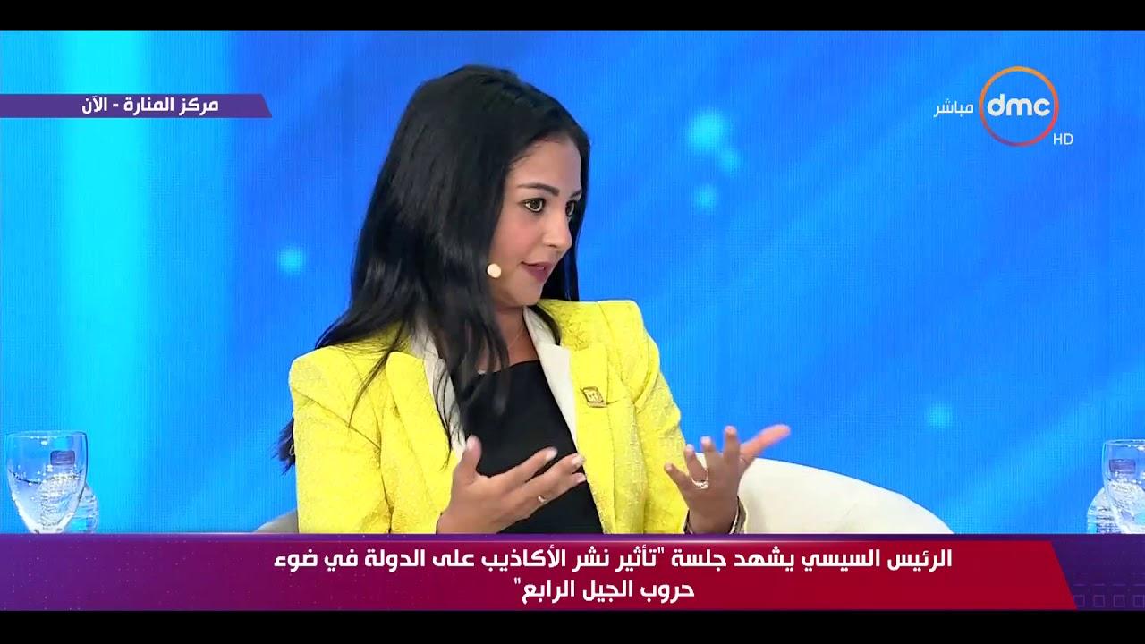 dmc:د. دينا نعوم طبيبة نفسية: بعض الناس يختلقون موضوعات بسبب إدمانهم لـ