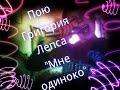 Пою Григория Лепса Мне Одиноко mp3
