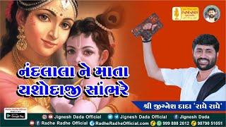 Nand Lala Ne, Katha Bhajan, By Shastri Jignesh Thakar (amreli - Keriyachad)