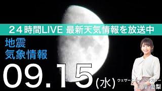 【LIVE】 最新台風14号・地震・気象情報 ウェザーニュースLiVE 2021年9月16日(水) 14時から screenshot 4