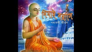 Video বিদায় দে মা শচীমাতা। Biday De Ma Sachimata download MP3, 3GP, MP4, WEBM, AVI, FLV Juli 2018