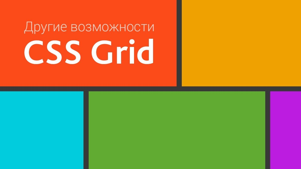 Другие возможности CSS Grid
