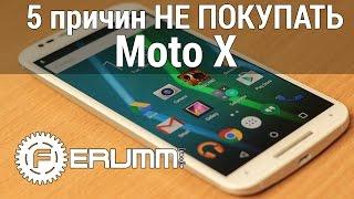 Motorola Moto X (2nd. Gen): 5 причин НЕ покупать. Недостатки Motorola Moto X 2014 от FERUMM.COM