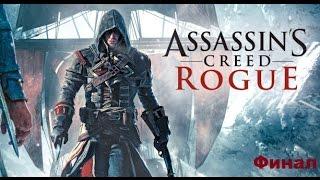 Прохождение Assassin's Creed Rogue. 100% синхронизация. Финал.