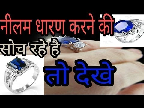 KHOONI NEELAM STONE BENEFITS AND LOSS By Astrologer Narayan ji BHAGYACHAKRA