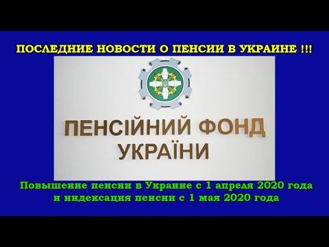 Последние новости о пенсии в Украине. Пенсии в Украине с 1 апреля и их индексация с 1 мая 2020 года