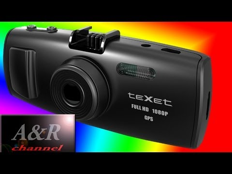 Texet DVR 3GP FULL HD- обзор и тест видеорегистратора