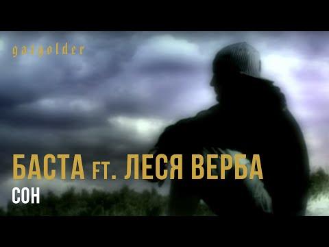 Баста ft. Леся Верба - Сон