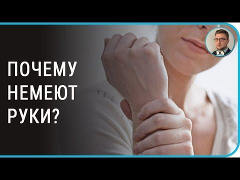 Почему немеют руки | ноги пальцы | причины онемения