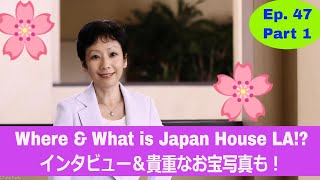 CW Ep47 Part 1 /第47話パート① Japan House LA in the heart of Hollywood! / ハリウッドに行ったらJapan Houseへ!