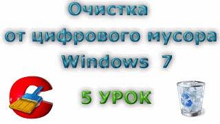 Очистка от цифрового мусора  Windows 7\ 5 Урок(, 2016-02-10T16:00:01.000Z)